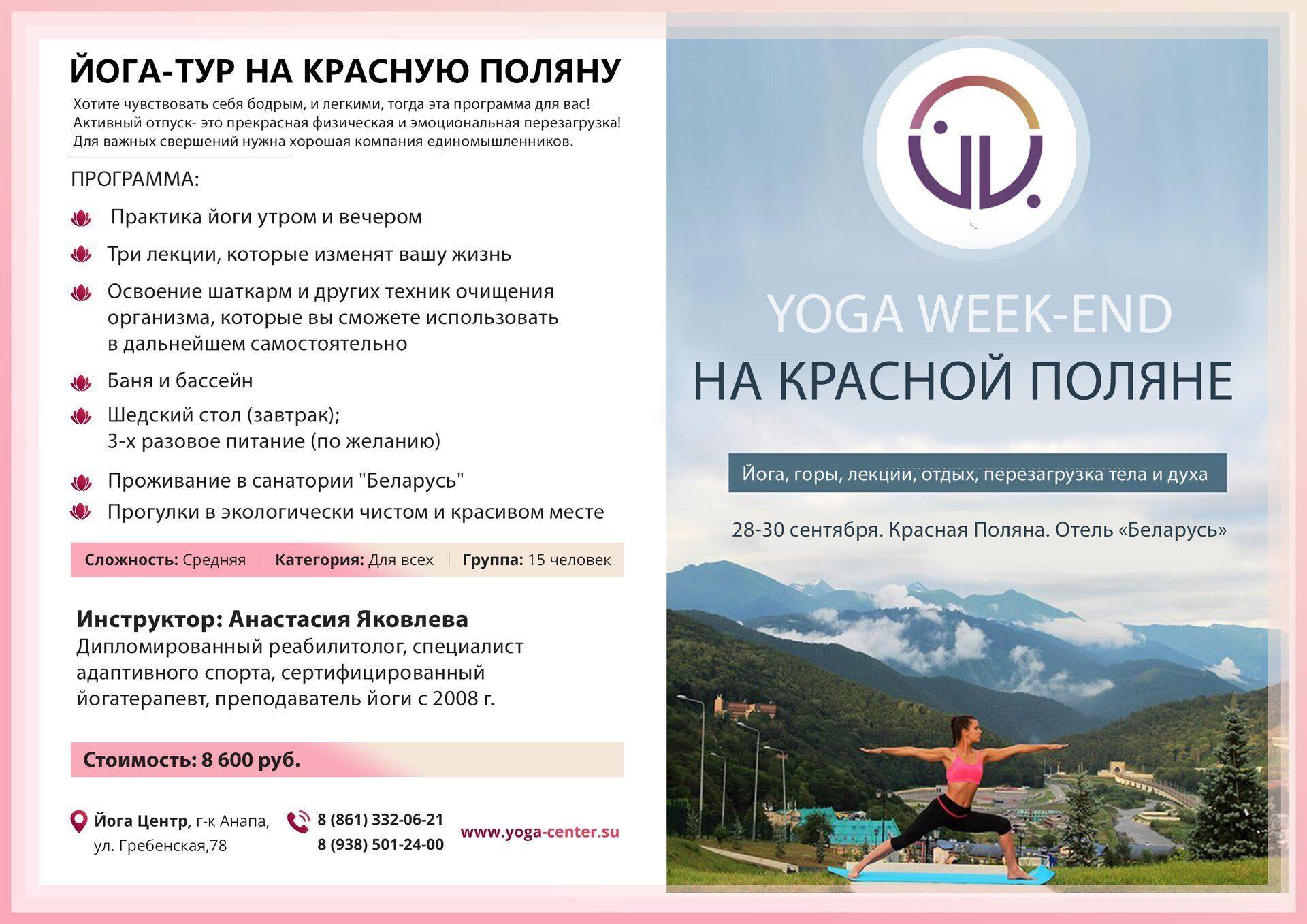 Йога в городе новосибирске